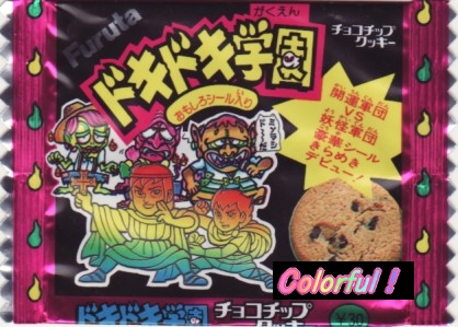 ドキドキ学園とは?<Colorful!...