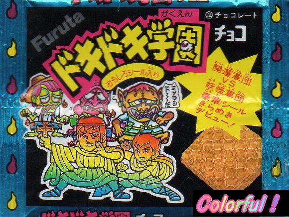 Colorful! ドキドキ学園シール...